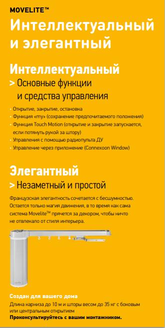 Movelite 35 RTS для шторных карнизов, возможность управления радиопультом, а также с помощью «сухого контакта» в системе Умного дома.